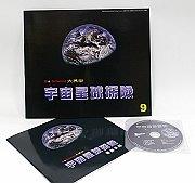 宇宙星球探險 (套書解套):*大科學 (第九期) (導讀手冊+導讀CD) (特價書)