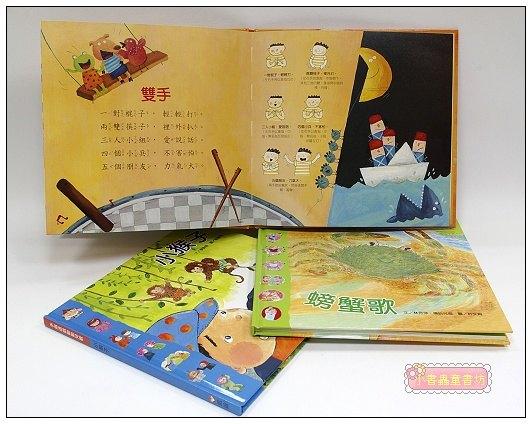 內頁放大:手指遊戲動動兒歌 3合1(書+CD)(79折)