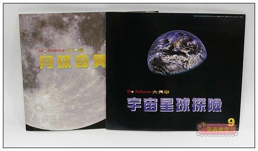內頁放大:宇宙奧秘 2合1:*大科學 (導讀手冊+導讀CD) (特價書)