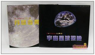 宇宙奧秘 2合1:*大科學 (導讀手冊+導讀CD) (特價書)
