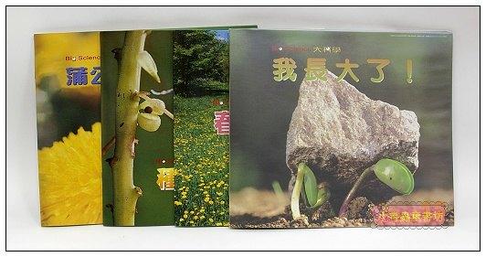 內頁放大:奇妙的野花野草 4合1:大科學
