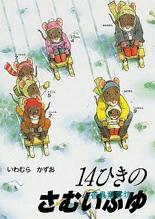 14隻老鼠過冬天(日文版,附中文翻譯)