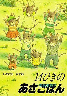 14隻老鼠吃早餐(日文版,附中文翻譯)(春天繪本故事)