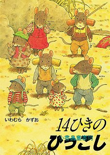 14隻老鼠大搬家(日文版,附中文翻譯)