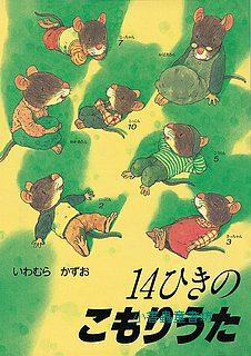 14隻老鼠晚安(日文版,附中文翻譯)現貨數量:2