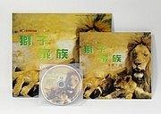 獅子家族 (套書解套):*大科學 (第四十五期) (導讀手冊+導讀CD) (特價書)