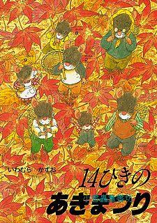 14隻老鼠捉迷藏(日文版,附中文翻譯)(童玩)