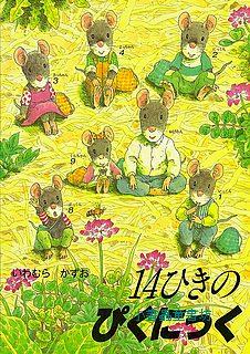 14隻老鼠去野餐(日文版,附中文翻譯)(春天繪本故事)