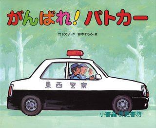 車子工作繪本4:警車,加油!(日文版,附中文翻譯)
