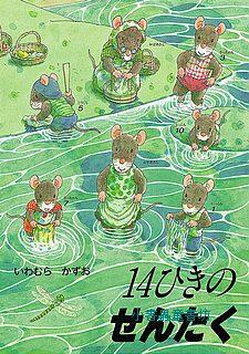 14隻老鼠洗衣服(日文版,附中文翻譯)