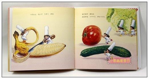 內頁放大:遊戲繪本4:萬能廚師(日文版,附中文翻譯)