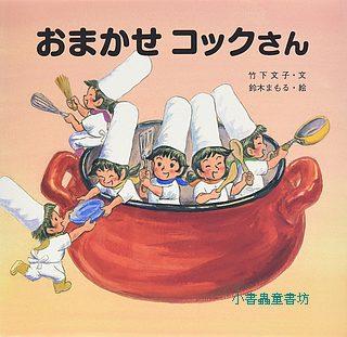 遊戲繪本4:萬能廚師(日文版,附中文翻譯)