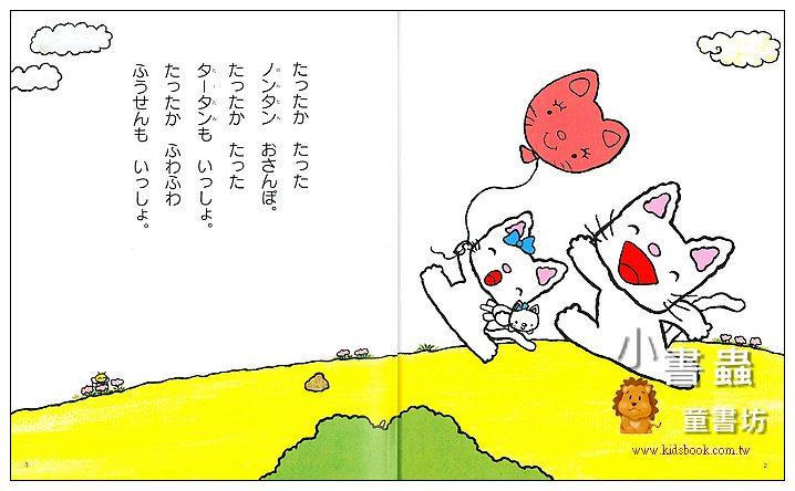 內頁放大:小丹和氣球:小貓丹丹18(日文版,附中文翻譯)