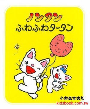 小丹和氣球:小貓丹丹18(日文版,附中文翻譯)
