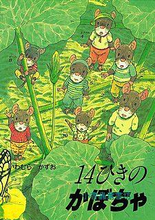 14隻老鼠種南瓜(日文版,附中文翻譯)