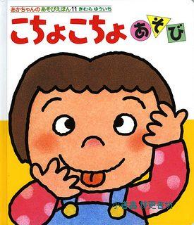 咕嘰 咕嘰遊戲:生活教育遊戲書10(日文版,附中文翻譯)