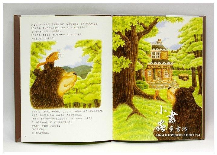 內頁放大:大熊與小睡鼠1:森林裡的好朋友(日文版,附中文翻譯)