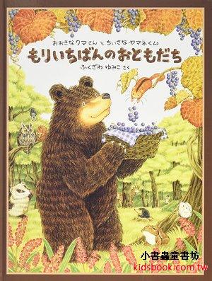 大熊與小睡鼠1:森林裡的好朋友(日文版,附中文翻譯)
