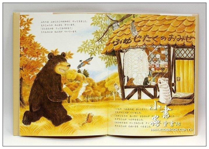 內頁放大:大熊與小睡鼠2:寒冬用品店(日文版,附中文翻譯)