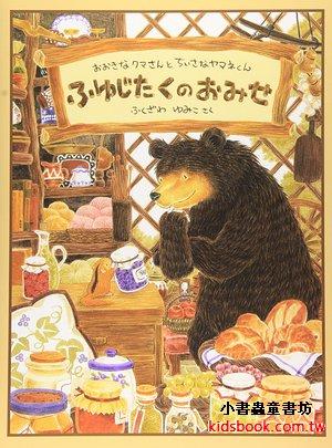 大熊與小睡鼠2:寒冬用品店(日文版,附中文翻譯)