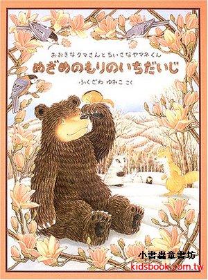 大熊與小睡鼠3:春天的救援行動(日文) (附中文翻譯)