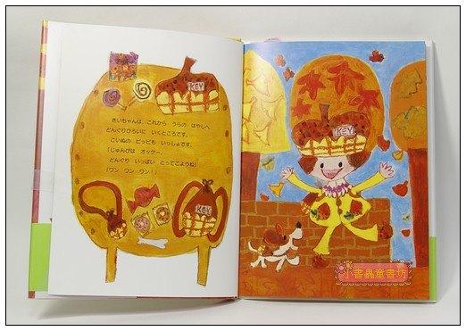 內頁放大:奇奇妹妹繪本:奇奇妹妹的橡果子(日文版,附中文翻譯)
