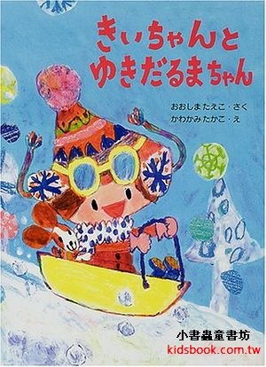 奇奇妹妹繪本:奇奇妹妹與雪人(日文版,附中文翻譯)