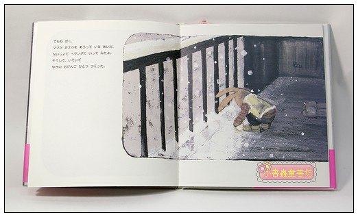 內頁放大:等雪停(日文版,附中文翻譯)