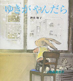 等雪停(日文版,附中文翻譯)