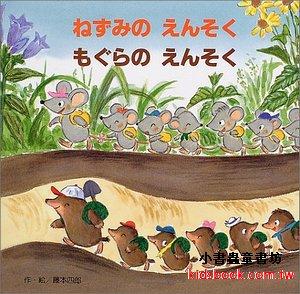 老鼠的遠足 地鼠的遠足(日文版,附中文翻譯)