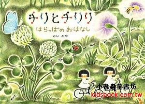 腳踏車姊妹4:草原故事(日文版,附中文翻譯)