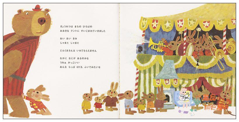 內頁放大:憨憨熊吹喇叭:憨憨熊繪本15(日文) (附中文翻譯)
