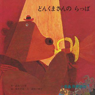 憨憨熊吹喇叭:憨憨熊繪本15(日文版,附中文翻譯)