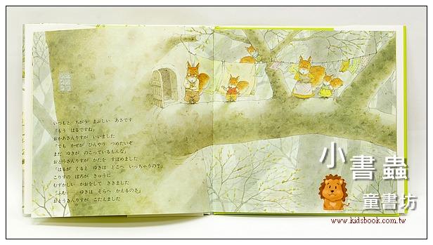 內頁放大:森林裡的小松鼠1:春天來了(日文版,附中文翻譯)