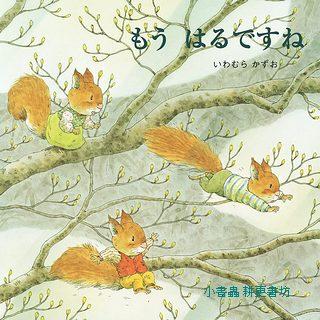 森林裡的小松鼠1:春天來了(日文版,附中文翻譯)
