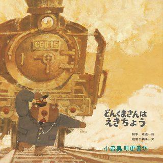 憨憨熊是車站站長:憨憨熊繪本16(日文版,附中文翻譯)