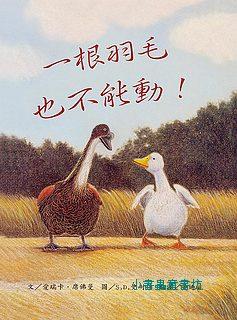 一根羽毛也不能動(79折)