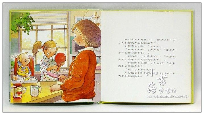 內頁放大:校園生活故事─中階篇 2-3:史蒂芬妮的馬尾(保持自我、不盲從)(9折)