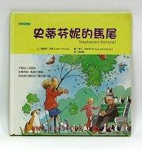 校園生活故事─中階篇 2-3:史蒂芬妮的馬尾(保持自我、不盲從)(9折)