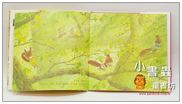 內頁放大:森林裡的小松鼠 2:森林裡的鳥寶寶(日文版,附中文翻譯)