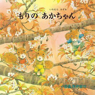森林裡的小松鼠 2:森林裡的鳥寶寶(日文版,附中文翻譯)