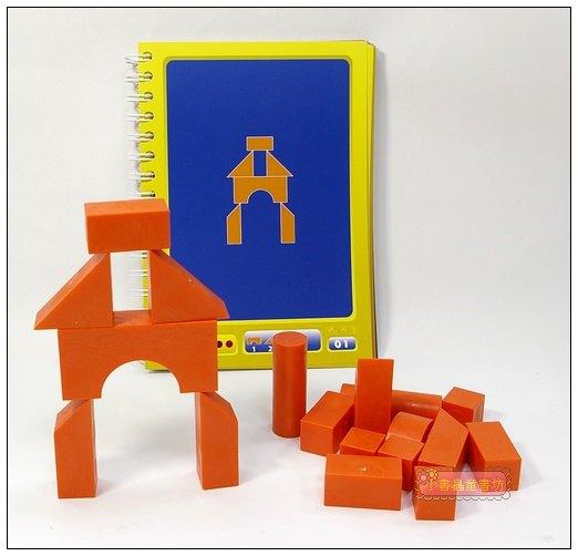 內頁放大:以色列益智教具:幾何積木平衡堆疊組