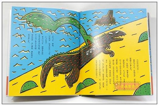 內頁放大:宮西達也恐龍繪本3:你真是個好人(日文版,附中文翻譯)