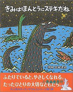宮西達也恐龍繪本3:你真是個好人(日文版,附中文翻譯)