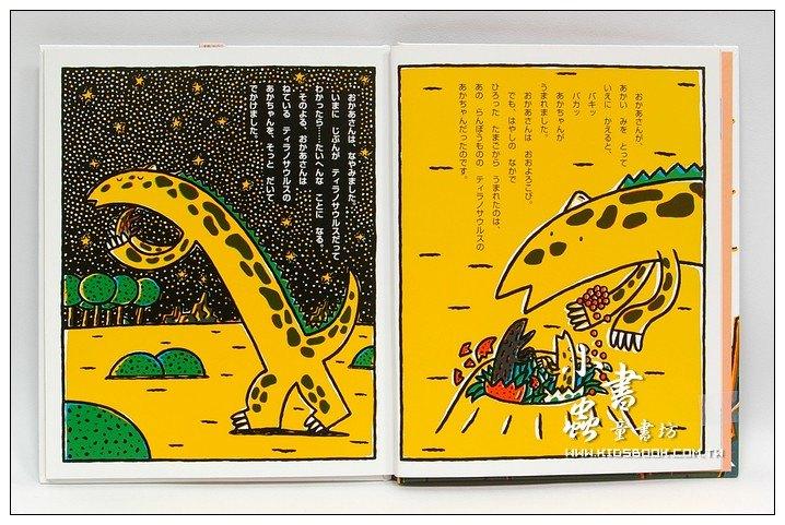 內頁放大:宮西達也恐龍繪本4:我永遠、永遠愛你(日文版,附中文翻譯)