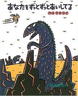 宮西達也恐龍繪本4:我永遠、永遠愛你(日文版,附中文翻譯)
