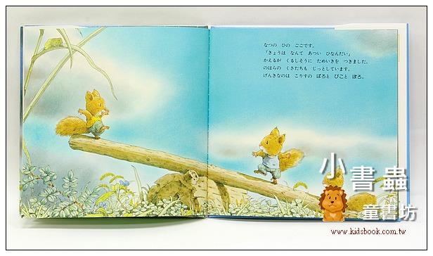 內頁放大:森林裡的小松鼠 3:西北雨來囉(日文版,附中文翻譯)