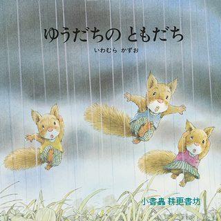 森林裡的小松鼠 3:西北雨來囉(日文版,附中文翻譯)