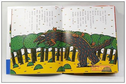 內頁放大:宮西達也恐龍繪本5:請也給我那份愛(日文版,附中文翻譯)
