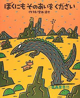 宮西達也恐龍繪本5:請也給我那份愛(日文版,附中文翻譯)